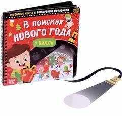 Секретная книга с волшебным фонариком В ПОИСКАХ НОВОГО ГОДА
