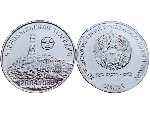 25 рублей 2021 год 35 лет со дня трагедии на Чернобыльской АЭС, Чернобыль . ПМР