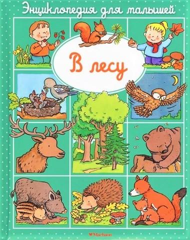 В лесу (до 3-х лет, пухлая обл., импорт) | Бомон Э.