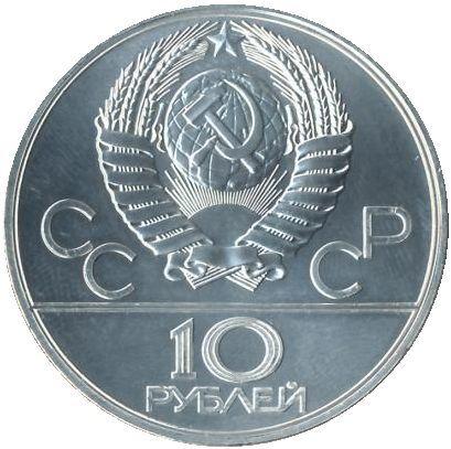 10 рублей 1977 год Москва (Серия: Города и спортивные сооружения XXII Олимпийских игр)  АЦ