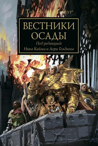 Warhammer The Horus Heresy. Вестники осады