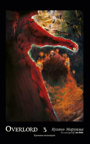 Overlord. Том 3. Кровавая валькирия