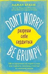 Don t worry. Be grumpy. Разреши себе сердиться. 108 коротких историй