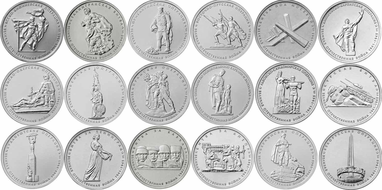 Набор 5 рублей 70 летие Победы 2014 год (18 монет)