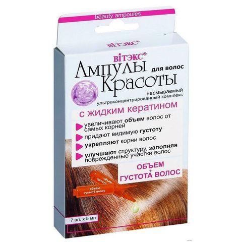 Объем + густота волос Ультраконцентрированный комплекс с жидким кератином несмываемый , 5 мл х 7 шт. ( Ампулы красоты )