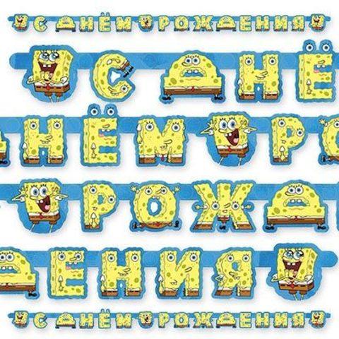Гирлянда-буквы С ДР Губка Боб 220см/A