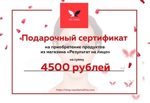 Подарочный сертификат на сумму 4.500 руб.