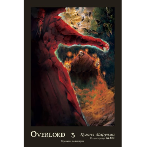 Overlord. Том 3. Ранобэ