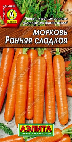 Морковь Ранняя сладкая 2г Аэлита