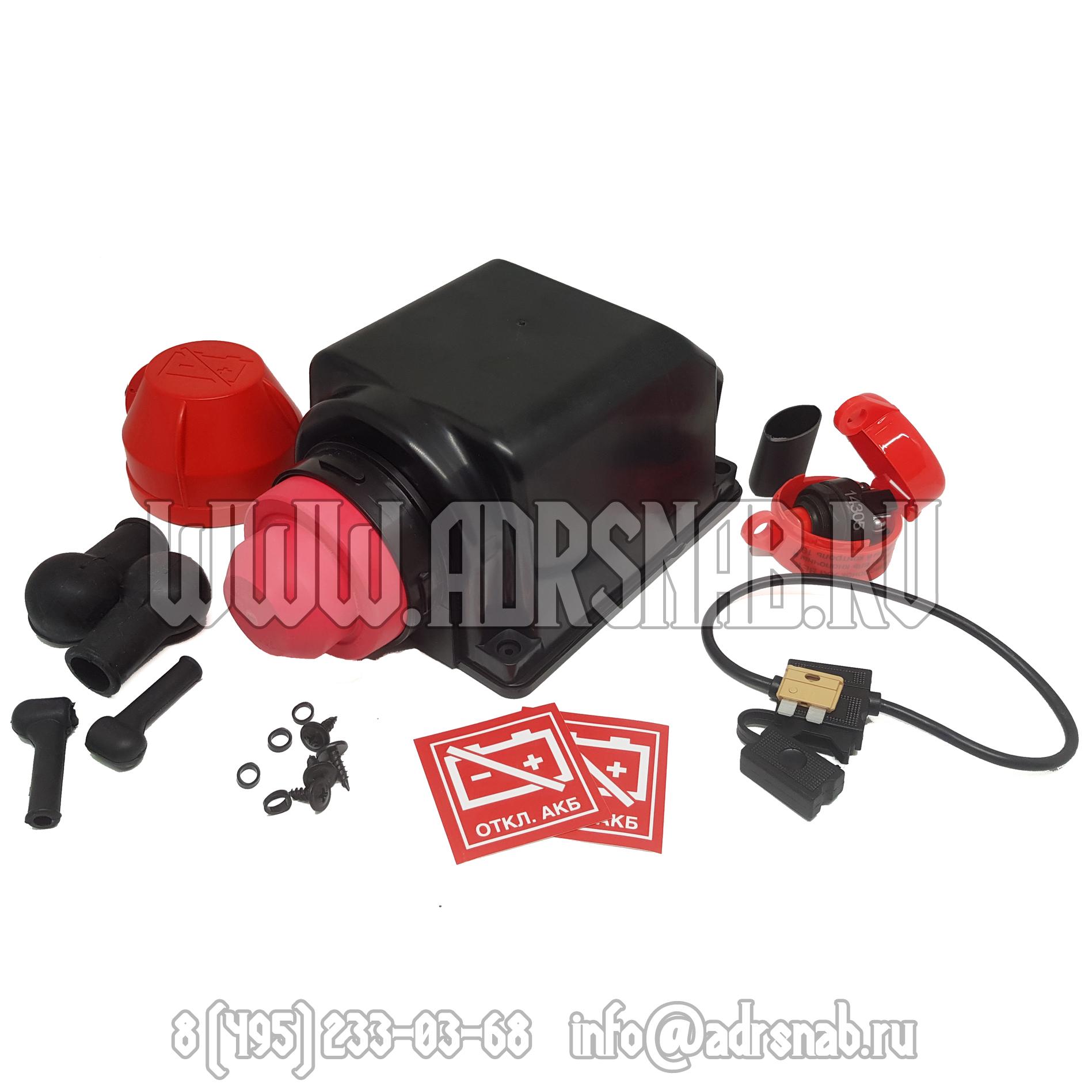 Главный выключатель АКБ (выключатель массы) IP65 EX
