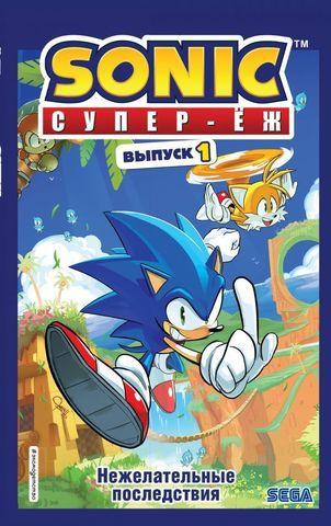 Sonic. Нежелательные последствия. Комикс. Выпуск 1