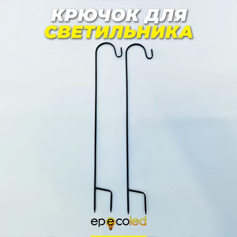 Подставка-крючок для подвесных светильников