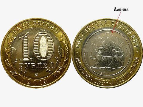 10 рублей Северная Осетия (Алания) гурт от Сочи + лавина 2013 год