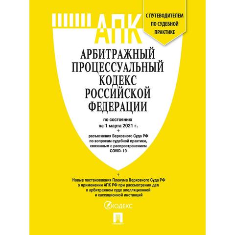 Книга АПК РФ на 1.03.21 с табл.измен.и путевод.по суд.прак.,Проспект,238953