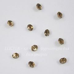 Стразы ювелирные (цвет - золотой) 2,2 мм, 10 шт