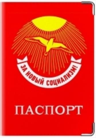 """Обложка для паспорта """"За новый социализм"""""""