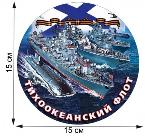 Купить наклейку тихоокеанский флот - Магазин тельняшек.ру 8-800-700-93-18