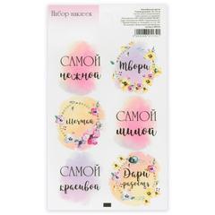 Наклейка для цветов «Самой красивой», 16 × 9,5 см, / 10 шт. /