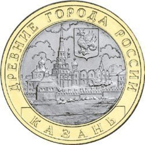10 рублей Казань 2005 год UNC