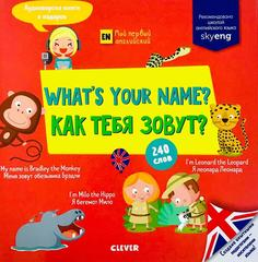 What's your name? Как тебя зовут?