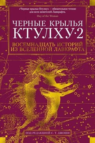 Черные крылья Ктулху. Книга 2