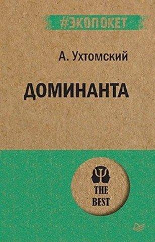 Доминанта   Ухтомский А. А. (#экопокет)