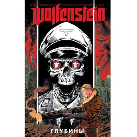 Wolfenstein. Глубины