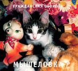 Гражданская Оборона / Мышеловка (CD)