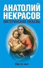 Материнская любо