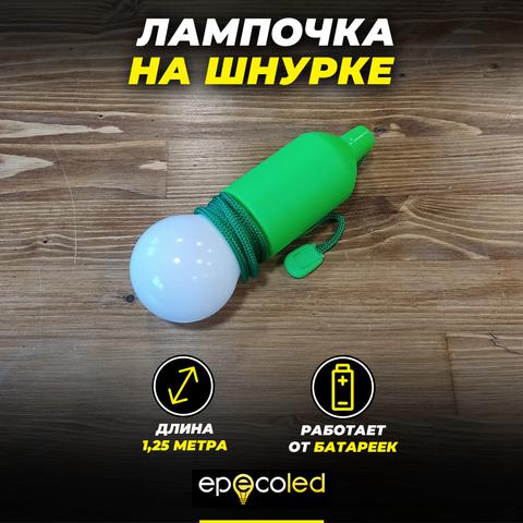Лампочка на шнурке EPECOLED зеленая