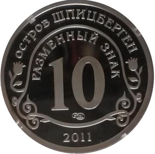 10 разменных знаков, 2011 год, СПМД, Авария на АЭС Фукусима. Остров Шпицберген. Алюминий
