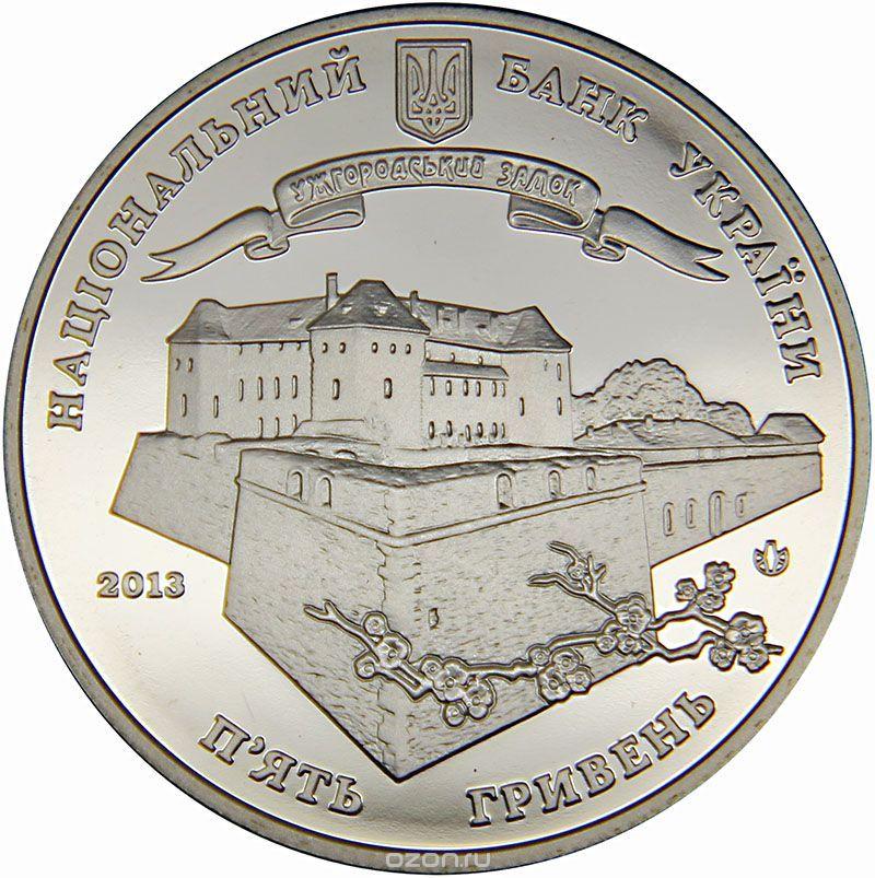 5 гривен 2013 1120 лет г. Ужгород