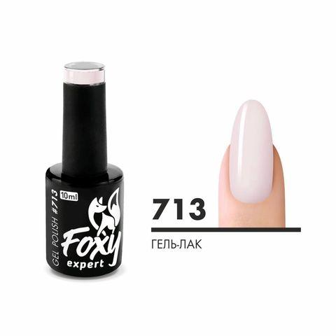 Гель-лак (Gel polish) #0713, 10 ml