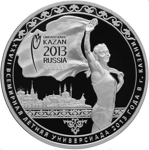 3 рубля - XXVII Всемирная летняя Универсиада. 2013 г. Proof
