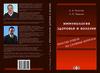 ИММУНОЛОГИЯ ЗДОРОВЬЯ И БОЛЕЗНИ: простые ответы на сложные вопросы // Полетаев А. Б.,  Чурилов Л. П.