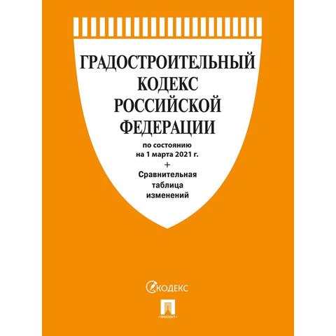 Книга Градостроительный кодекс РФ на 1.03.2021 с табл.измен.Проспект,238970