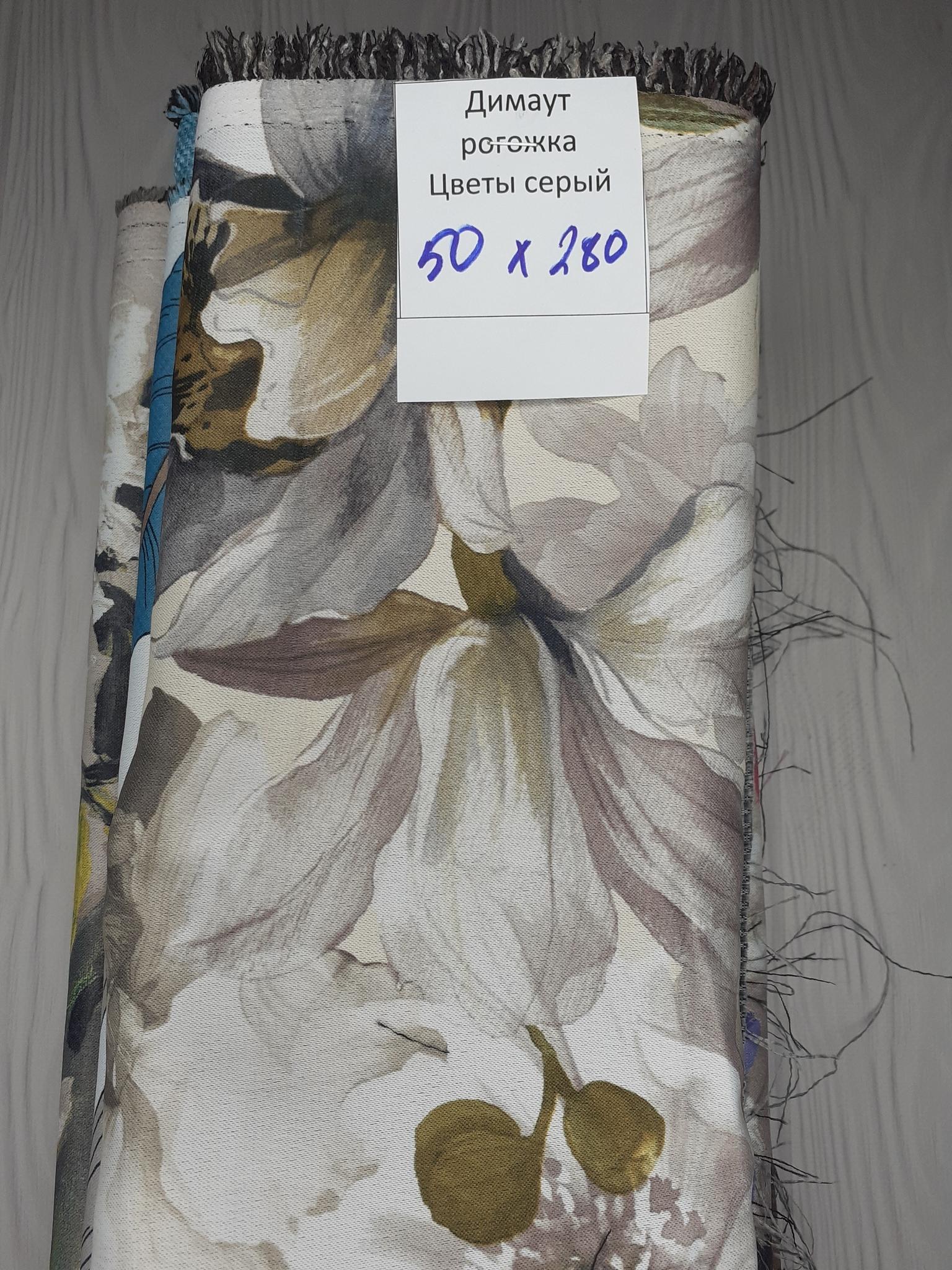 Димаут рогожка цветы серый (лоскут)