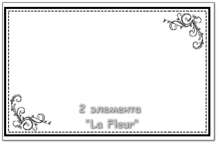 Схема бювара 2-а элемента La Fler. Вариант 1.