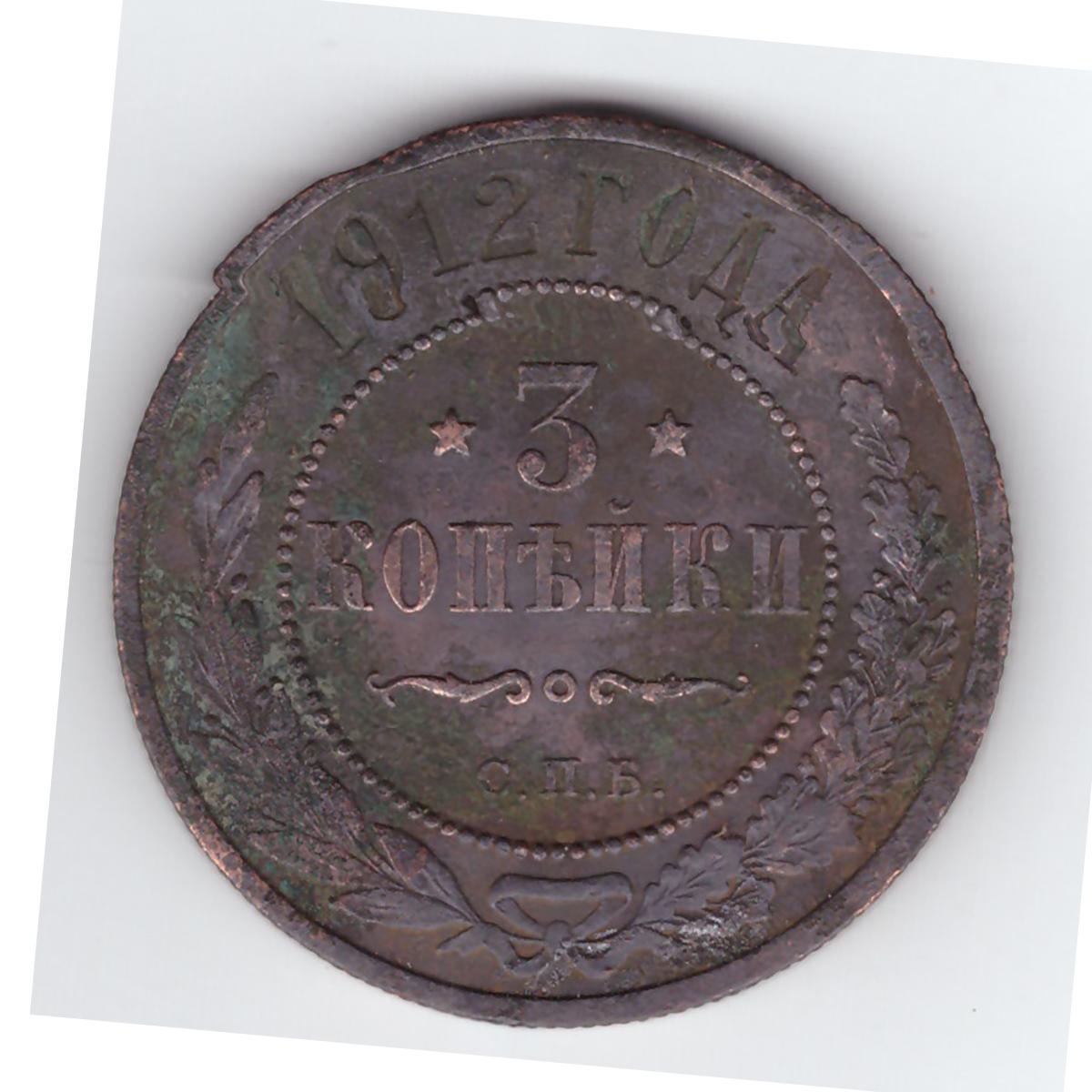 3 копейки 1912 года. VF №2