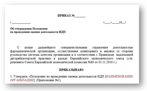 Приказ оценка деятельности НДП