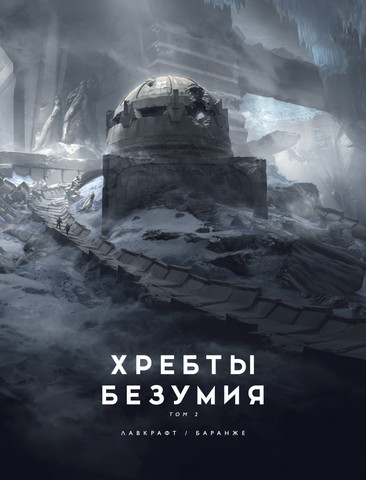 Хребты Безумия. Том 2  (иллюстр. Ф. Баранже)