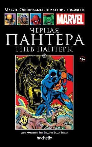 Ашет №120 Пантера. Гнев Пантеры