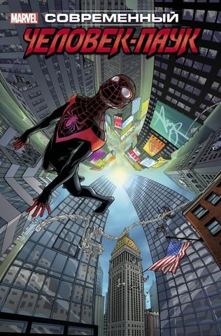 Майлз Моралес: Современный Человек-Паук. Том 2. Эксклюзивная обложка (Б/У)