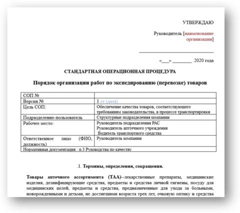 СОПы для аптек_экспедирование товара