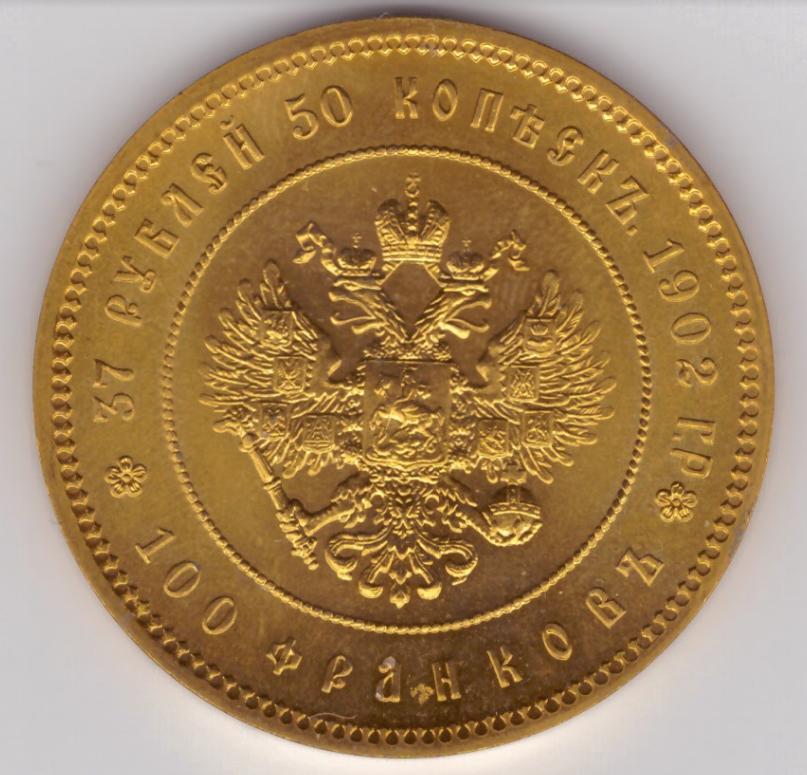 37 рублей 50 копеек / 100 франков, 1902 год (Р). Официальный рестрайк, позолота (UNC)