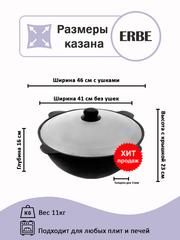 Казан чугунный узбекский 12 литров