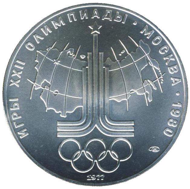 10 рублей 1977 год. Карта СССР (Серия: Города и спортивные сооружения XXII Олимпийских игр) АЦ