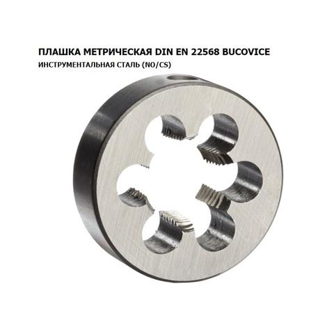 Плашка М6x0,75 DIN EN22568 6g CS(115CrV3) 20х7мм S4 Bucovice(СzTool) 210061