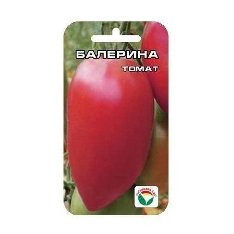 Балерина 20шт томат (Сиб сад)