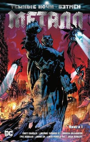 Бэтмен. Темные ночи. Металл. Книга 1 (Б/У)